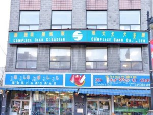 13112847 - Commercial building/Office for sale